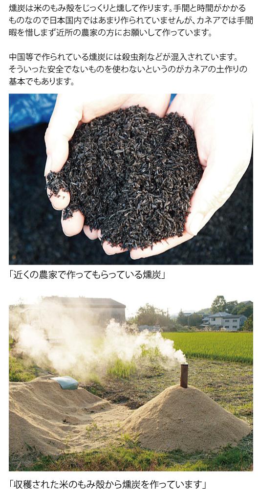 農家のおばちゃんおじさんが手間暇かけて作ってくれてます 国産 香川県産 100% 最新 もみがら 無農薬のお米のもみ殻をじっくりと焼きました くん炭 放射能測定済み NEW ARRIVAL 1L