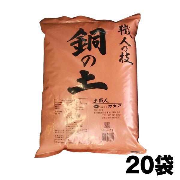 『毎日、放射能測定後に出荷しています』【銅の土・16L】20袋セット「プランター 約40個分」(送料無料!)【日祝のお届け不可】