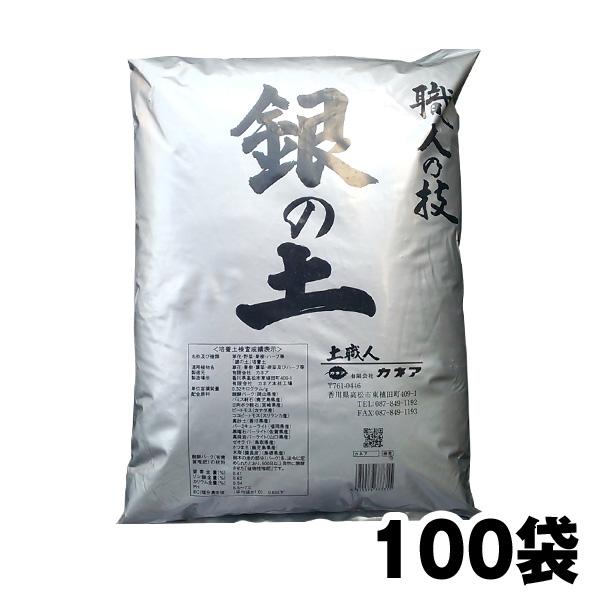 『毎日、放射能測定後に出荷しています』【銀の土・16L】100袋セット「プランター 約200個分」(送料・代引き手数料無料!)