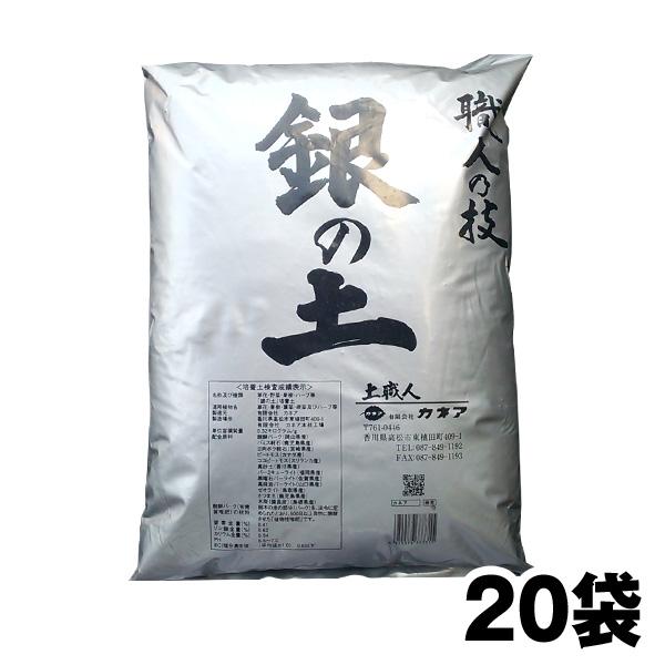 【「オーガニック栽培」「無農薬栽培」を目指す人達の「基本的な用土」です。】『プランター約40個分』 『花壇・畑 畳約2畳分(約2m×2m)』送料・代引き手数料無料!  『毎日、放射能測定後に出荷しています』【銀の土・16L】20袋セット「プランター 約40個分」(送料・代引き手数料無料!)