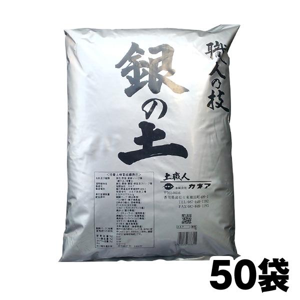 『毎日、放射能測定後に出荷しています』【銀の土・16L】50袋セット「プランター 約100個分」(送料無料!)