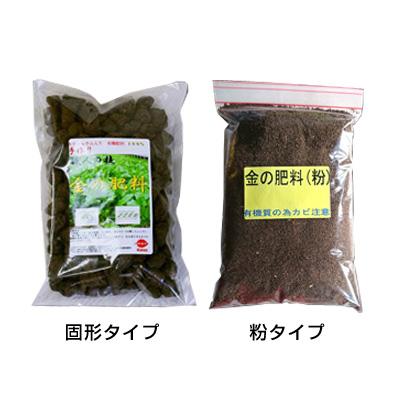 ひとつひとつが手作り 格安 有機質100%の 安心 安全 な肥料です 植物の脇に置くだけだから 固形タイプ:約100個 固形タイプ 金の肥料 粉タイプが選べます 最安値 1K だれでも簡単に使えます