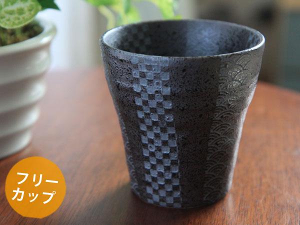 焼酎やジュースはモダンな雰囲気派 フリーカップ 焼酎カップ ジュース 好評 激安格安割引情報満載 酒器 黒銀彩フリーカップ