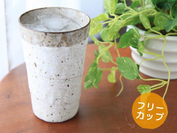 アイスコーヒーや麦茶 芋焼酎の水割りに最適 フリーカップ 焼酎カップ 白い茶色まじりの粉引カップ メーカー在庫限り品 白唐津 即日出荷 日本製 美濃焼 容量350ml