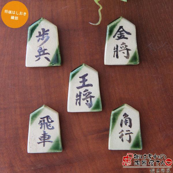 愛知県瀬戸市 地元から応援してます プレゼント 箸置き 和食器 売買 鐘忠陶器 美濃焼 将棋オリベはしおき