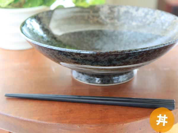 パスタにどんぶりに麺鉢 使い方は想像次第 盛鉢 うどん鉢 アケヨアラハケメ8寸盛鉢 パスタ ラーメン 和食器 チープ 日本製 黒色 代引き不可 容量1500ml