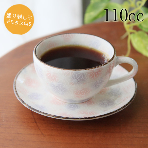 ちいさな贅沢な時間を感じれる トラスト 好評受付中 デミタス コーヒーカップ 盛り刺し子デミタス碗皿 容量110cc 碗:直径7.5cm×高さ4.5cm_受皿11.8cm 日本製 美濃焼