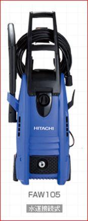 日立 高圧洗浄機 FAW105(S)【特別セット】延長ホース10m洗浄ブラシ付【smtb-k】【w3】fs04gm