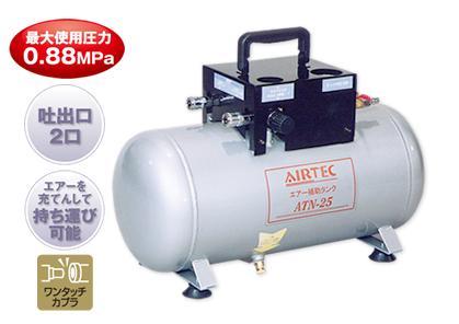 ナカトミエアー補助タンク ATN-25 【smtb-k】【w3】