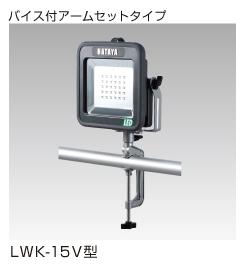 ハタヤリミテッド 充電式LEDケイ・ライト プラス  LWK-15V 【smtb-k】【w3】