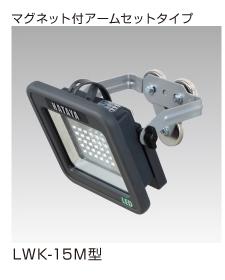 ハタヤリミテッド 充電式LEDケイ・ライト プラス  LWK-15M 【smtb-k】【w3】
