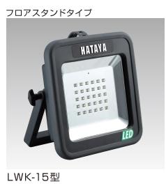 ハタヤリミテッド 充電式LEDケイ・ライト プラス  LWK-15 【smtb-k】【w3】