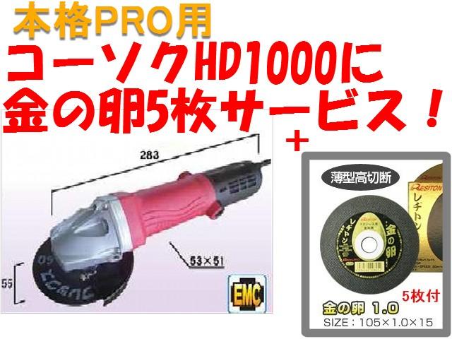 富士製砥コーソク 電気ディスクグラインダー HD1000 金の卵105×5枚付きのお徳セット