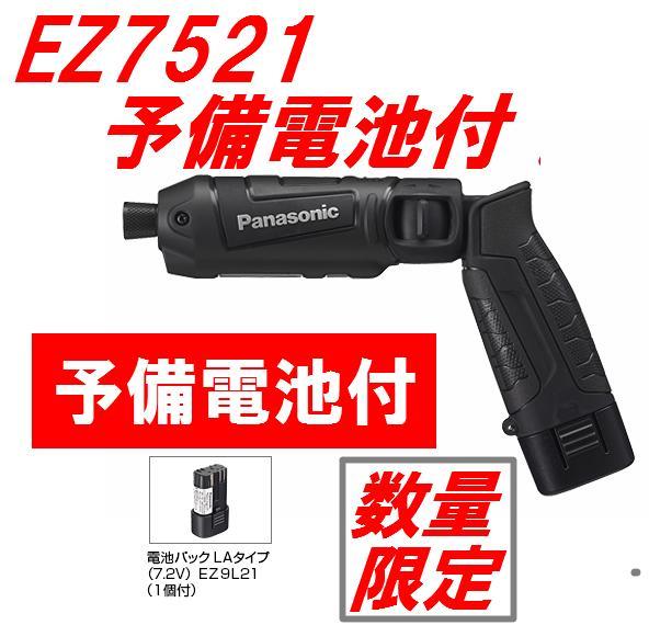 パナソニック【予備電池付】充電スティックインパクトドライバーEZ7521LA2ST1B(黒) ケース 充電器 電池合計2個 付属