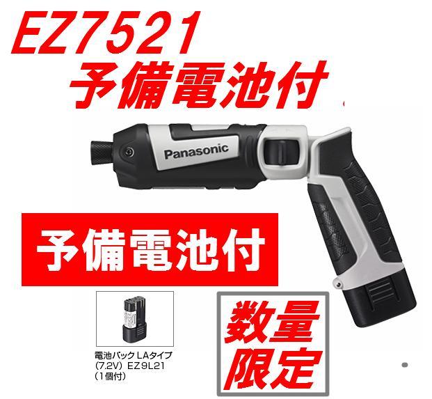 パナソニック充電スティックインパクトドライバーEZ7521LA2S-H(グレー) ケース 充電器 電池2個 付属