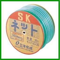 三洋化成 SKネットホース 15×20mmグリーン色 50mドラム水道用 散水用ホース