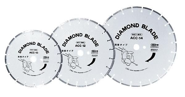 ロブテックス ダイヤモンド土木用ブレード ACC10