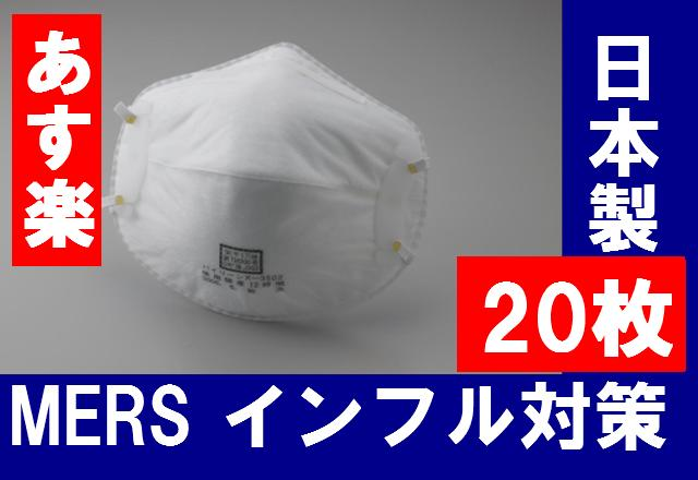 Mask pm2. 5 Made in Japan (20 / pkg) Japan vilene vilene mask X-3502 DS2 standards PM2.5 measures small particulate substance air contaminants quality pollen dust for SSspecial03mar13_beauty