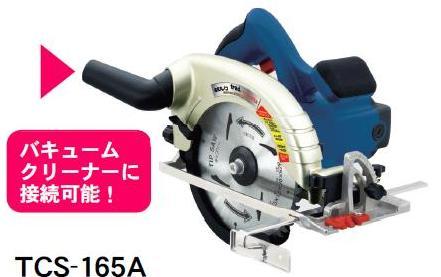 trad 電気丸ノコ TCS-165ADIY用 【smtb-k】【w3】