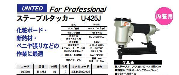 UNITEDステープルタッカー(内装用)U-425J