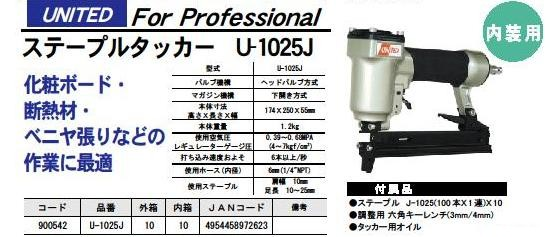 UNITEDステープルタッカー(内装用)U-1025J