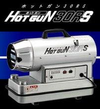 静岡製機 ホットガン HOTGUN 30RS 【smtb-k】【w3】 20181116(ネラルマ0)