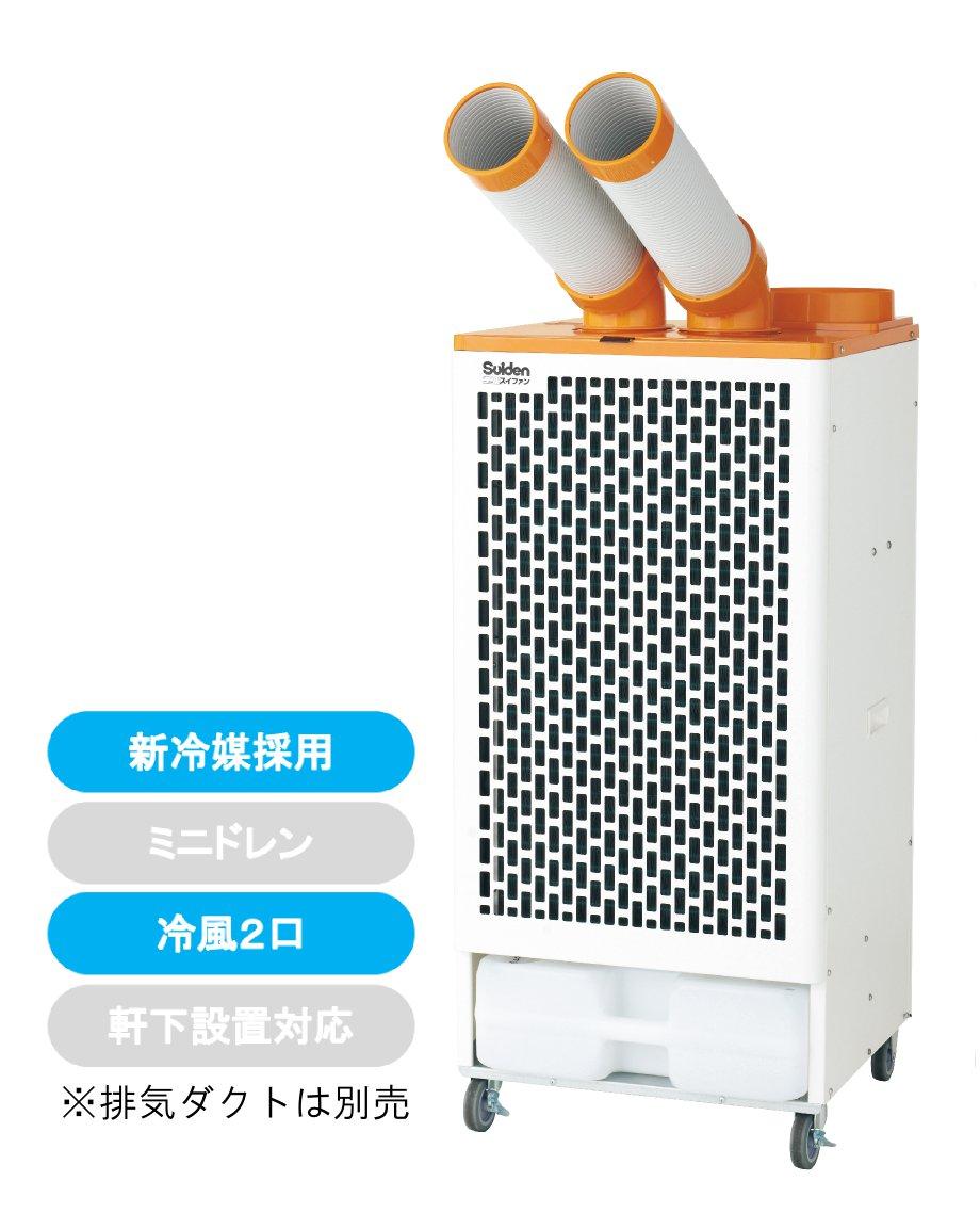 スイデン SS-45DH-3(3相 200V) スポットエアコン  業務用 首振り装置内蔵 リトルドレン 1.5馬力 フロアタイプ2口 【smtb-k】【w3】20190701Y