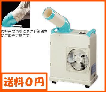 スポットエアコン ナカトミ SAC-1800Nコンパクトサイズの床置き型 ミニ スポットクーラー【smtb-k】【w8】