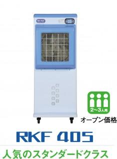 静岡精機 RKF405 気化式冷風機【smtb-k】【w3】