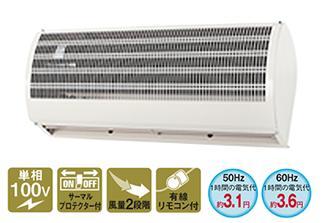 ナカトミ エアーカーテン600mmN-600AC 【HLS_DU】 【smtb-k】【w3】20160531(タカマ00)