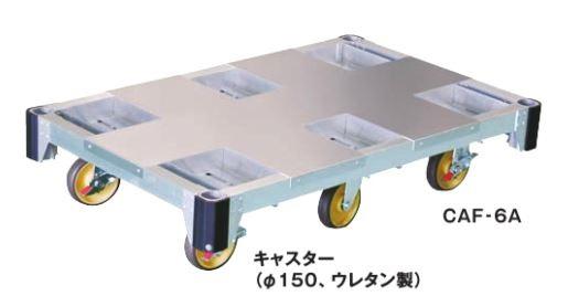 ピカコーポレイション CAF-6A アルミ台車 タフキャリー 6輪車 【smtb-k】【w3】201711078(ネネラネ0)