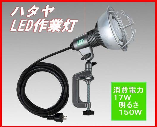 ハタヤ LED作業灯 RGL-5