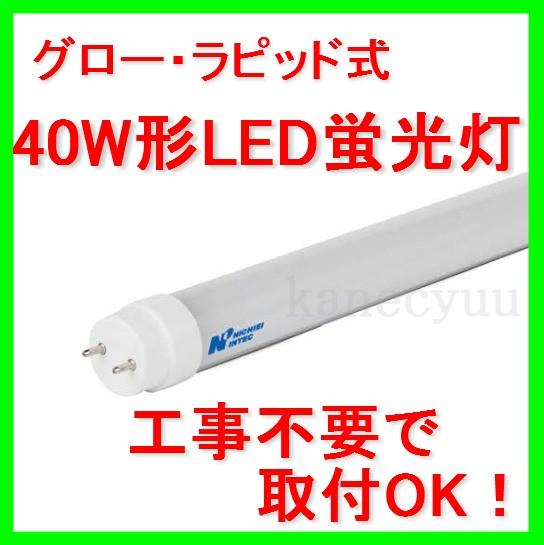LED蛍光灯40W形 工事不要!簡単取替だけで省エネ2200ルーメン 直管型日栄インンテックF12G-GN-0620160826(ネネ00)