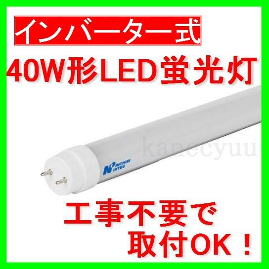 LED蛍光灯40W形 工事不要!インバーター式に簡単取替だけで省エネ直管型日栄インンテック F12I-GN