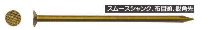 ニッテイ セメントコート釘)#14×45ミリ 25kg【あす楽対応 東北~九州】