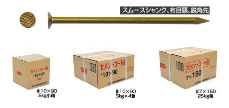 ニッテイ セメントコート釘) #9×100 25kg【あす楽対応 東北~九州】