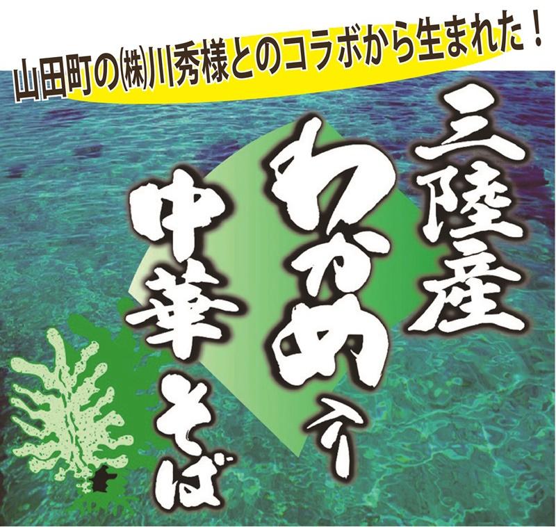 Sanriku produced seaweed into Chinese noodles (4 servings)