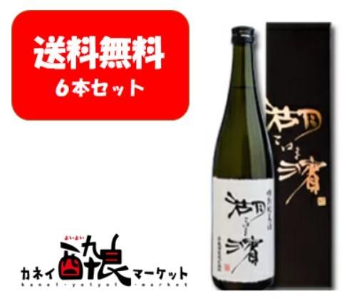 卓抜 口あたりやわからく芳醇な味わいとキレの良い後味を醸し出す 送料無料 6本セット 湖濱 特別純米酒 720ml こはま 化粧箱入り 日本メーカー新品