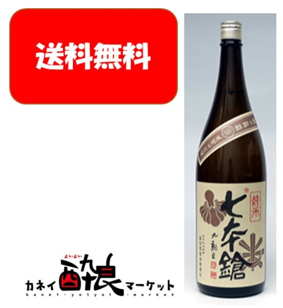 七本鎗 純米酒 1800ml 送料無料 瓶 スピード対応 全国送料無料 1本 割引