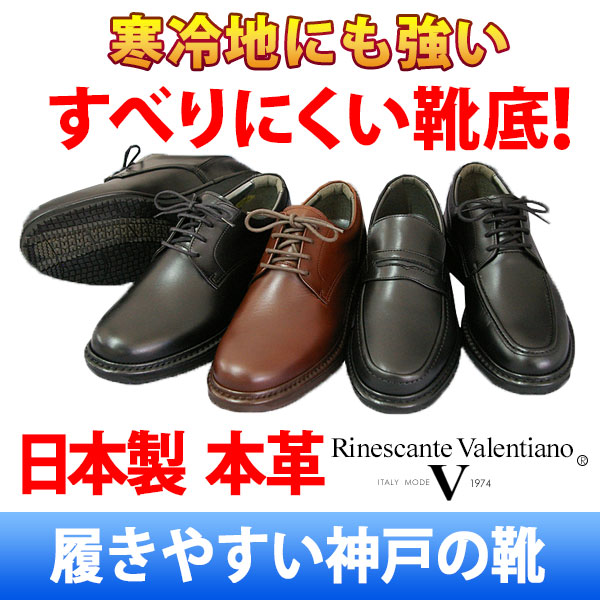 Strong business shoes cold climates also slip resistant shoes bottom Rakuten ranking No. 1 ranked series リナシャンテバレンチノ 1 leather leather 4E shoes non-slip smooth breathable winter shoe bottom made in Japan 4E Kobe shoes Kaneka and KANEKA