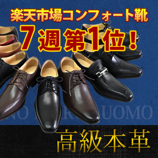 Business shoes Rakuten comfort shoe ranking ★ 4 weeks No. 1 ranked ★ 8000 NO MARCA / normal CA business shoes import Luxury Leather breathable men's vented leather shoes business