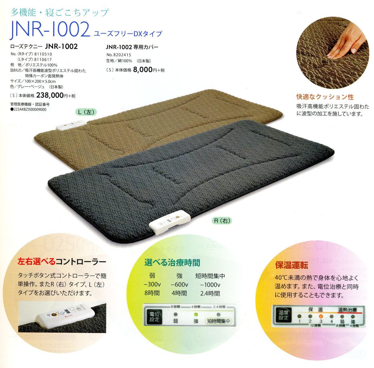 ※【送料無料】京都西川ローズテクニーJNR-1002デラックスタイプカード分割