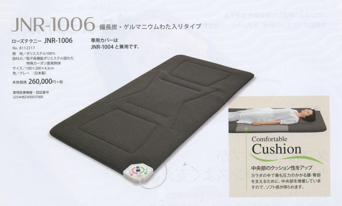 【送料無料】京都西川ローズテクニーJNR-1006カード分割 ゲルマニウム綿入りタイプ