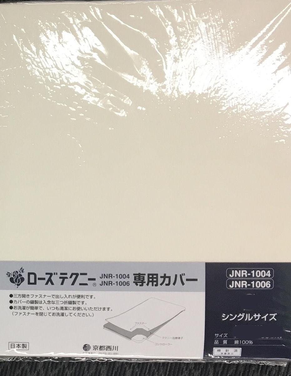 ローズテクニーJNR1004・1006シングル専用カバー