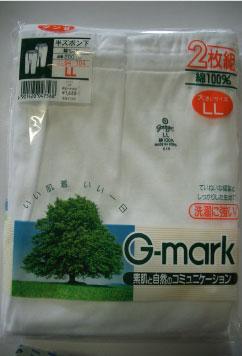 【市場】【グンゼ】【お買い得】グンゼ 紳士肌着グリーンマーク2枚組半ズボン下20076L3セットまとめ買い