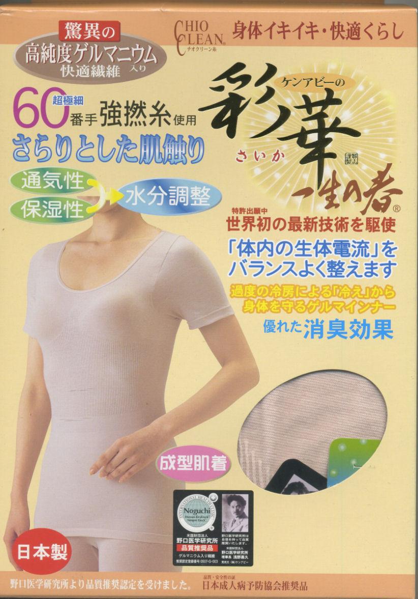 婦人 ゲルマニウム肌着3分袖インナー29032