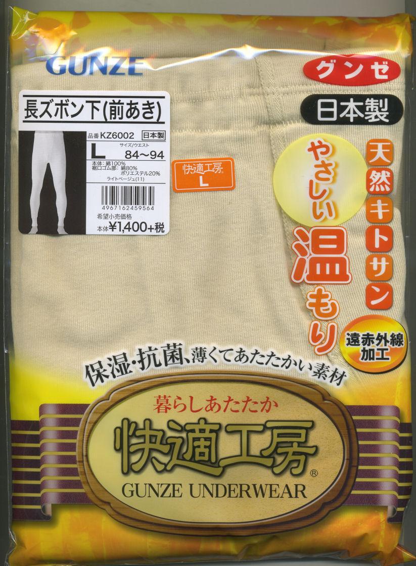 【快適工房・日本製】グンゼ 紳士肌着 長ズボン下天然キトサン配合 遠赤 防寒肌着KZ6002 LL2枚まとめ買い