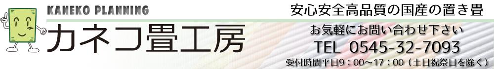 カネコ畳工房:静岡にある畳屋さん。