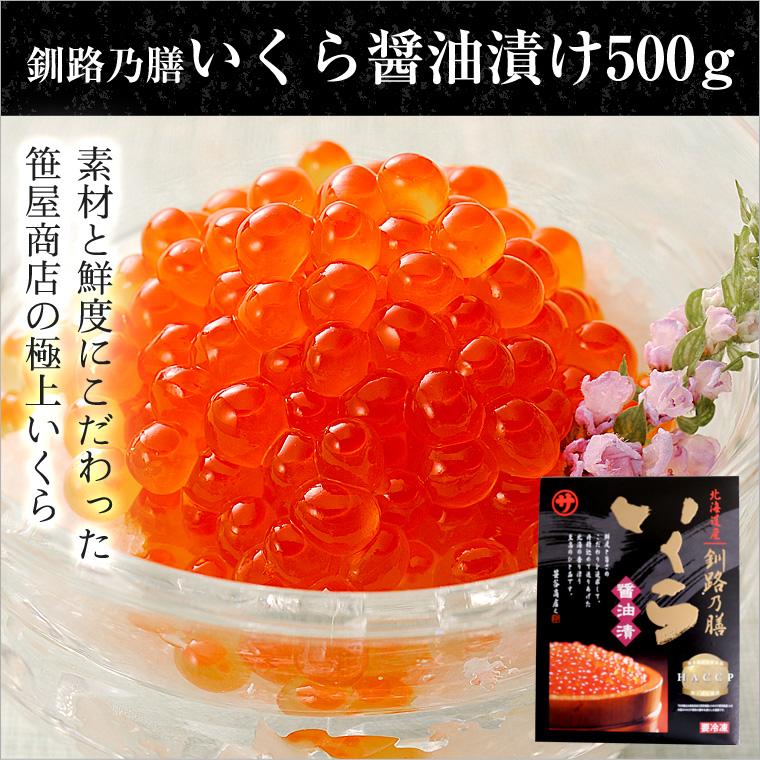 いくら醤油漬け500g 釧路の膳 笹谷商店北海道産