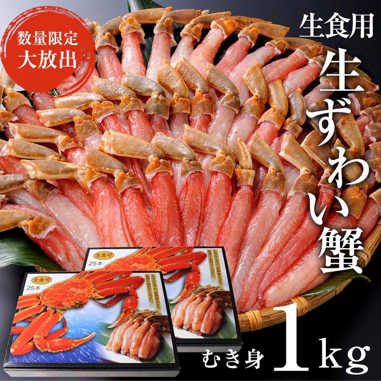 海の幸なのにYAMATO 生食用しゃぶしゃぶ用冷凍生ズワイカニポーション むき身1kg(25本入り×2)/訳あり/メガ盛り/お歳暮